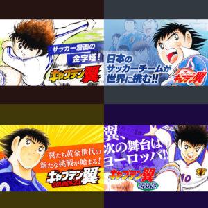 ピンチをチャンスに!大人気マンガ「キャプテン翼」が全巻無料キャンペーン開始で話題に!!