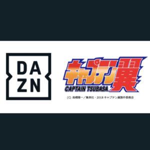今度はDAZNで最新版のアニメ「キャプテン翼」が全話無料で配信中!!