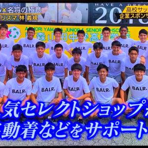 テレビ東京系「FOOT×BRAIN」にて青森山田高校サッカー部のBALR.着用写真を発見!