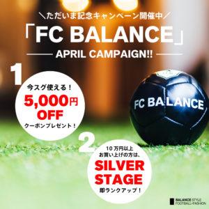 APRIL CAMPAIGN!!「FC BALANCE」設立記念として、クーポン&ランクアップキャンペーン実施中!