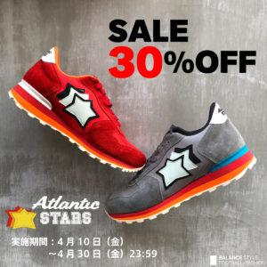 【期間限定】Atlantic STARS 30%OFFセールが復活!4月30日(金)まで