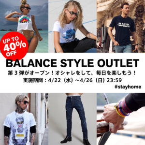 BALANCE STYLE OUTLET!今回は一味違う?気になる第3弾が開催!#stayhome
