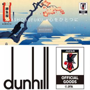 サッカー日本代表の2020年オフィシャルスーツが登場!テーマは「#心をひとつに」!