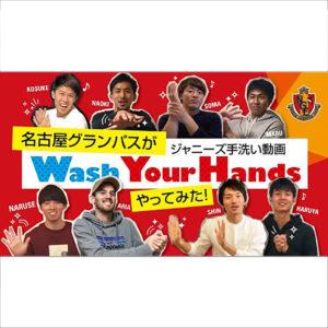 これであなたも手洗いマスター!SNSで話題の手洗い動画!セレッソ大阪に続きサッカー選手たちが続々動画投稿!