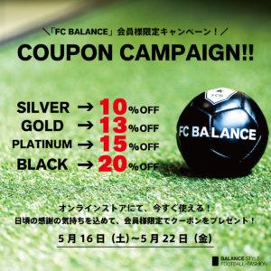 「FC BALANCE MEMBER」 会員の皆様に日頃の感謝を込めてクーポンをプレゼント!#stayhome