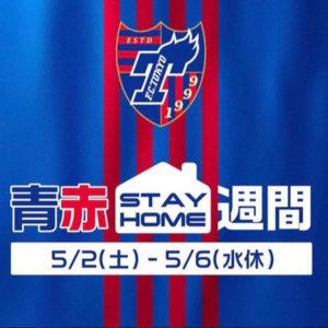 FC東京が配信した「青赤STAY HOME週間」を5日間で約1万6000人のファンが視聴!