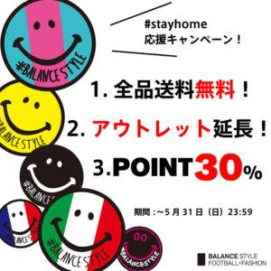 #stayhome応援キャンペーン!大好評の3つのキャンペーンが5/31(日)まで延長決定!