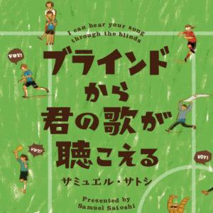 HOME MADE 家族・KUROさんの小説第2段!「ブラインドから君の歌が聴こえる」