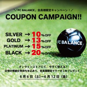 「FC BALANCE MEMBER」会員の皆様にたくさんの感謝の気持ちを込めて、会員ランク別クーポンをプレゼント!