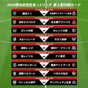J1リーグ再開まで18日!注目の対戦カードが発表!!
