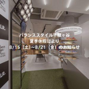 【お知らせ】バランススタイル千駄ヶ谷|夏季休暇により8/15(土)〜8/21(金)お休みいたします。