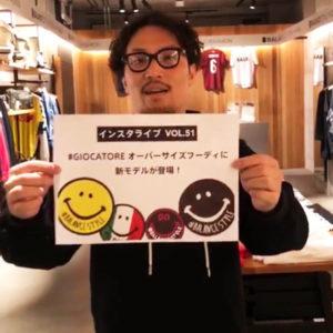 インスタライブ第51弾|大阪店よりGIOCATOREのオーバーサイズフーディの新モデルをご紹介!