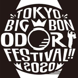 【緊急告知】リモート盆踊り大会!東京大盆踊り2020 オンラインフェスティバル