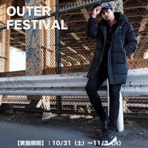 【店舗限定】今が最大のチャンス!「OUTER FESTIVAL」を10/31(土)〜 11/3(火)に開催!