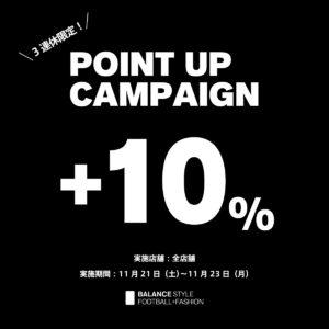 【ラスト1日】まだ間に合う!「ポイント+10%」 & 「店舗限定マスク」プレゼントキャンペーンは11/23(月)が最終日!