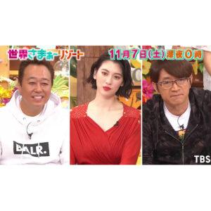 TBS「世界さまぁ〜リゾート」にて、さまぁ〜ずの三村マサカズさんがBALR.を着用!