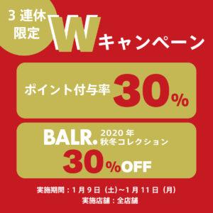 【3連休限定】「ポイント30% & SPECIAL SALE」のWキャンペーンを1/9(土)〜 1/11(月)まで開催決定!
