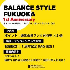 バランススタイル福岡|まだ間に合う!1周年キャンペーン!残り2日!!!