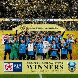 川崎フロンターレが激戦を制し、天皇杯初制覇!中村憲剛選手は有終の美を飾る!