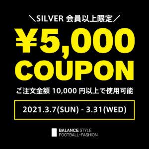 【オンラインストア限定】残り3日!!現在開催されているお得なキャンペーンをご紹介!
