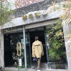 千駄ヶ谷の超有名店!絶品の中華料理を味わえる「新亜飯店」へ