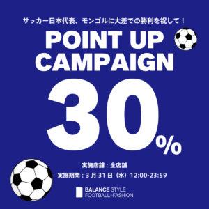 【1日限定】サッカー日本代表の大差勝利を祝して全会員様ポイント30%!