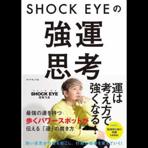 「強運思考」湘南乃風・SHOCK EYEさんの運気アップ本第3弾が発売!