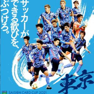 東京五輪世代U-24日本代表がU-24アルゼンチン代表との強化試合が決定!