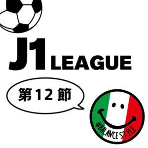 今週のJ1リーグ|第12節
