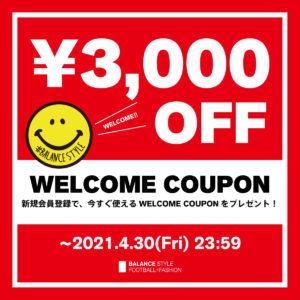 【3,000円OFF】WELCOME COUPON 新規会員登録いただいたお客様へ、スペシャルクーポンをプレゼント!!
