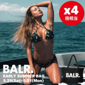 """【3日間限定】5月ラスト!販売価格の4倍相当のアイテムが詰まった""""BALR. EARLY SUMMER BAG""""が登場!"""