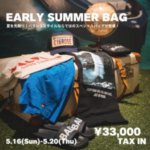 """【オンライン限定】5月スペシャルウィーク第4弾! """"EARLY SUMMER BAG """"が本日より発売開始!"""