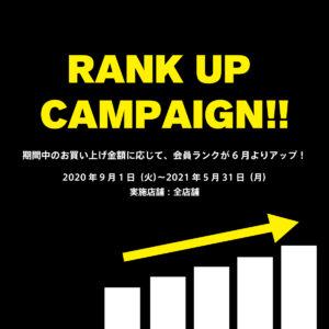 【お知らせ】5月限定のチャンス!ランクアップキャンペーンを5月31(日)まで開催!