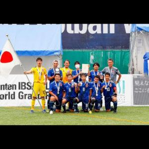 ブラインドサッカー日本代表!決勝でアルゼンチン相手に惜敗するも堂々の準優勝!