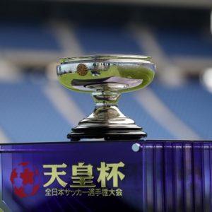 プロ vs アマの熱い戦い!「天皇杯」2次ラウンドが6月9日(水)、16日(水)に開催!