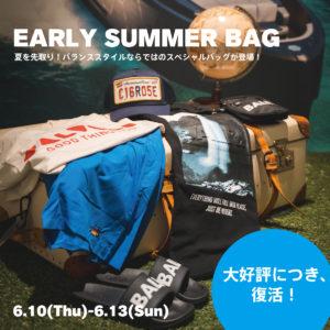 """6月スペシャルセットキャンペーン!第1弾は、販売価格の4倍相当のアイテムが入った""""EARLY SUMMER BAG""""!"""
