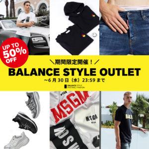 今ならあのブランドも超お得に!注目の「BALANCE STYLE OUTLET」 が6月30(水)まで開催中!