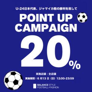 【1日限定】サッカーU-24日本代表の勝利を祝して全会員様ポイント20%!
