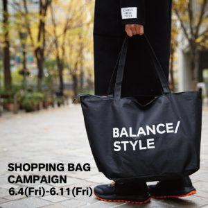 【〜6月11日(金)まで】3万円以上ご購入のお客様へ、バランススタイルオリジナルショッピングバッグをプレゼント!
