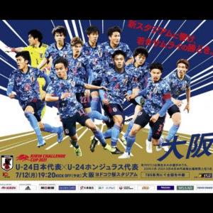 東京オリンピック日本代表が7月12日(月)にU24ホンジュラス代表と対戦!
