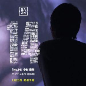 サッカー好き必見!!DAZNサッカー番組特集!!VOL.3