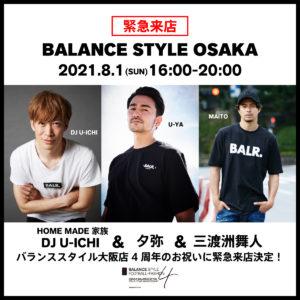 バランススタイル大阪|4周年記念パーティーに豪華ゲストの参戦が決定!