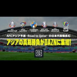 DAZNがW杯最終予選の放映権を獲得!