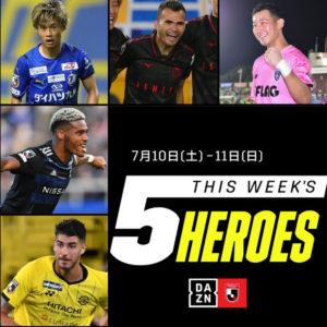 サッカー好き必見!!DAZNサッカー番組特集!!VOL.4