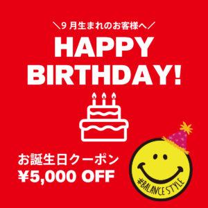 【9月お誕生日ギフト】HAPPY BIRTHDAY!9月にお誕生日を迎えるお客様へ、全店舗で使える¥5,000円OFFクーポンをプレゼント!