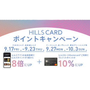 ヒルズカードアプリ登録キャンペーン開催!アプリ登録で最大ポイント5倍〜8倍UP!さらに入会でその場ですぐに使える500円クーポンプレゼント!