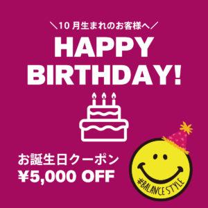 【10月お誕生日ギフト】HAPPY BIRTHDAY!10月にお誕生日を迎えるお客様へ、全店舗で使える¥5,000円OFFクーポンをプレゼント!