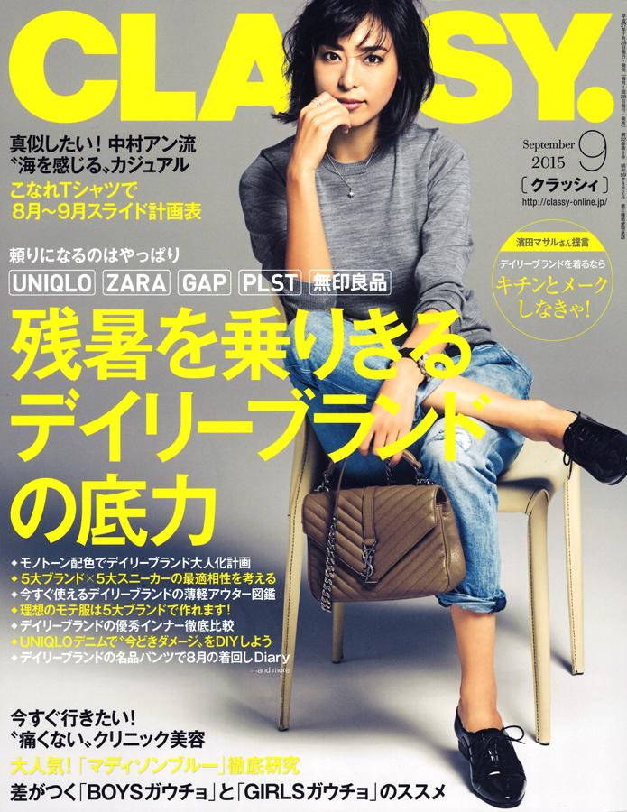 magazine_201508_classy_c