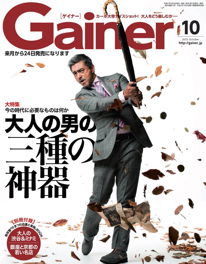 gainer-jp-p1