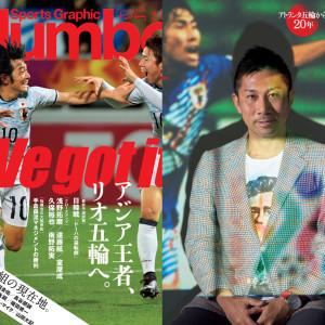 雑誌「Number」に前園真聖さんが登場。
